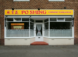 Photo of Po Shing Chinese takeaway in Clifton near Nottingham